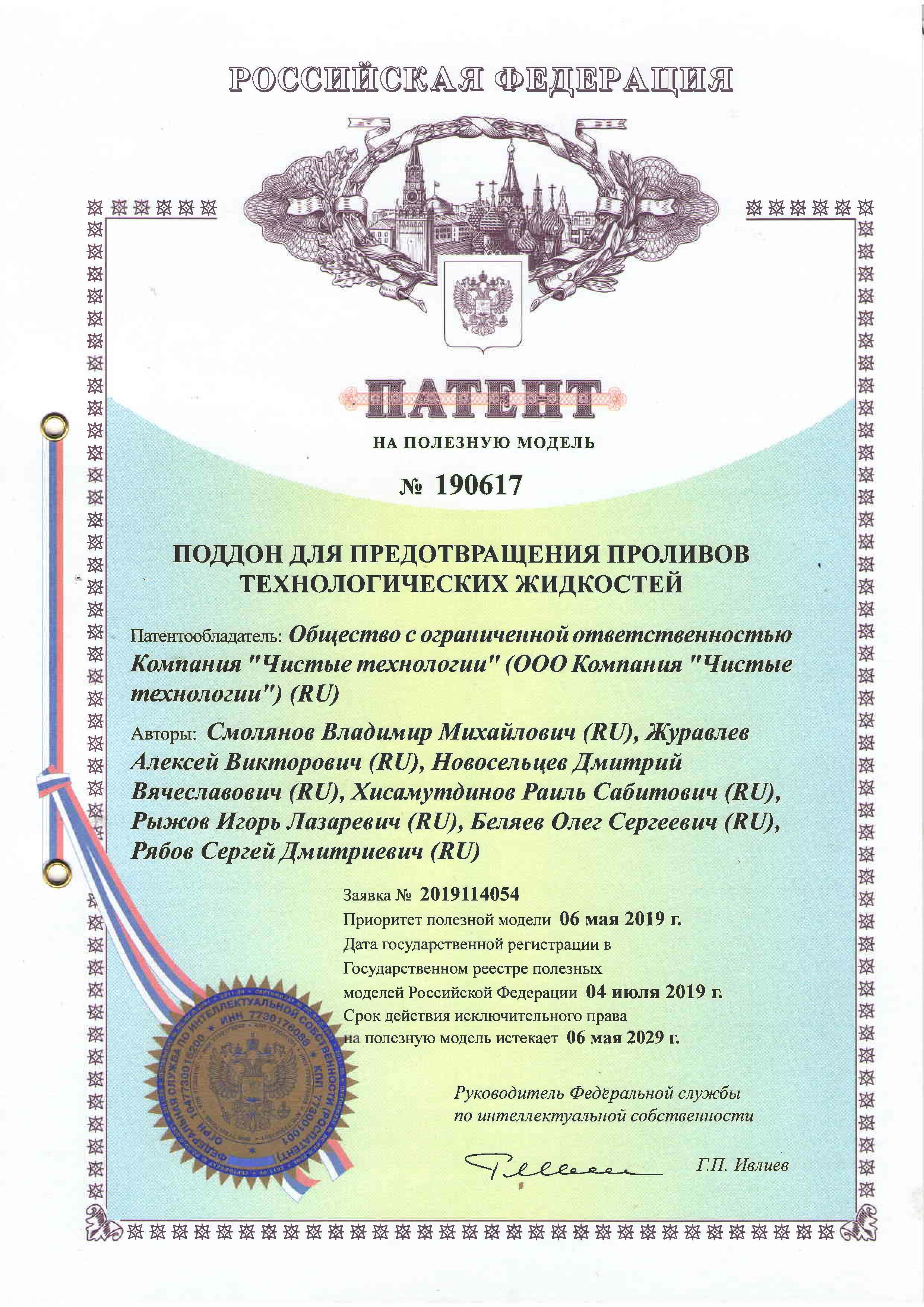 патент на объект интеллектуальной собственности